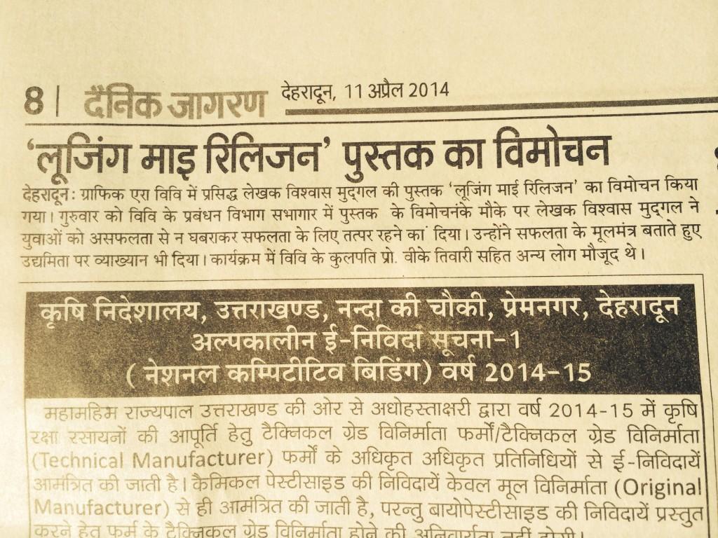 dainik-jagran-vishwas-mudagal-losingmyreligion