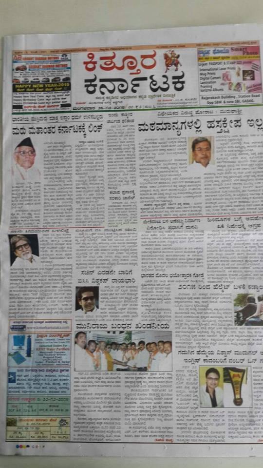 Front page coverage of Vishwas Mudagal in Kittur Karnataka