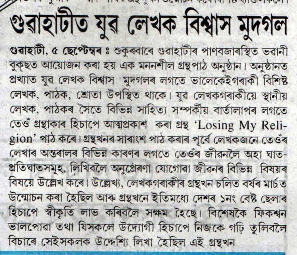 Vishwas Mudagal coverage in Amar Asom- Guwahati, India