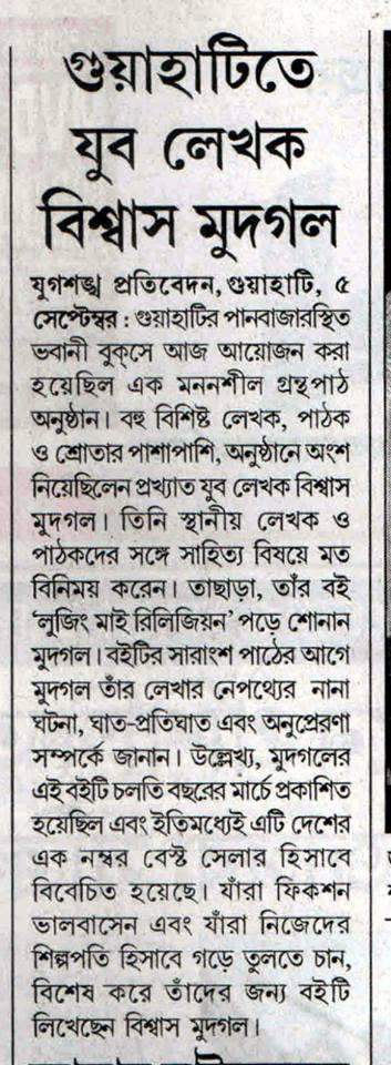 Vishwas Mudagal coverage in Dainik Jugasankha_Guwahati India