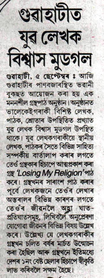 Vishwas Mudagal coverage in Niyamiya Barta_Guwahati