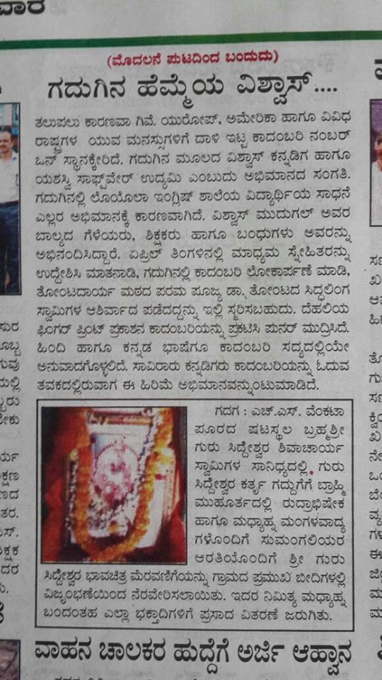 Vishwas Mudagal on Kannada Newspaper Kittur Karnataka