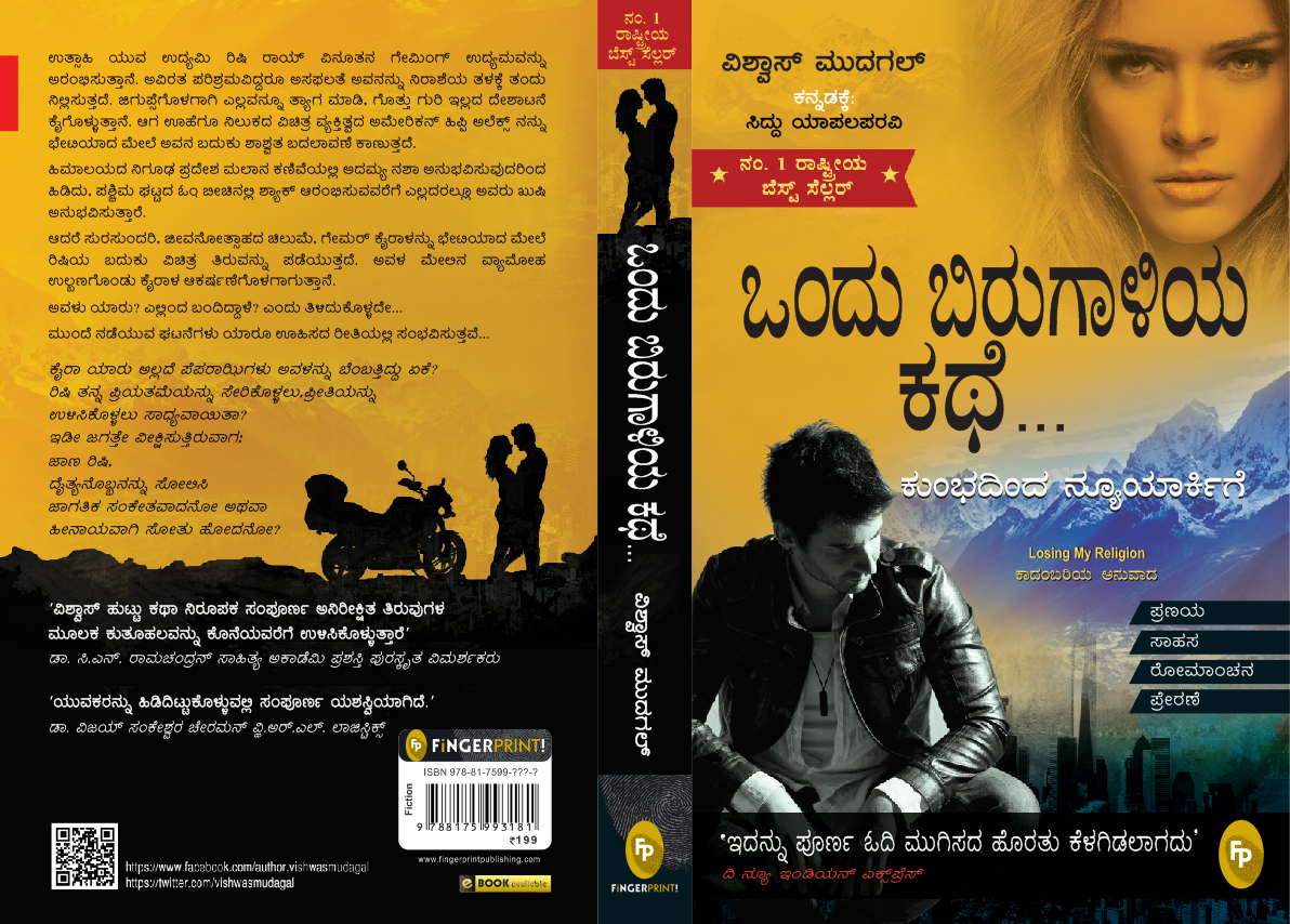 LosingMyReligion-Kannada-Ondu-Birugaaliya-Kathe-bestseller